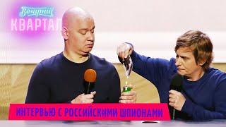 Интервью с российскими шпионами за кадром Приколы пародии и юмор 2021 Шоу Вечерний Квартал