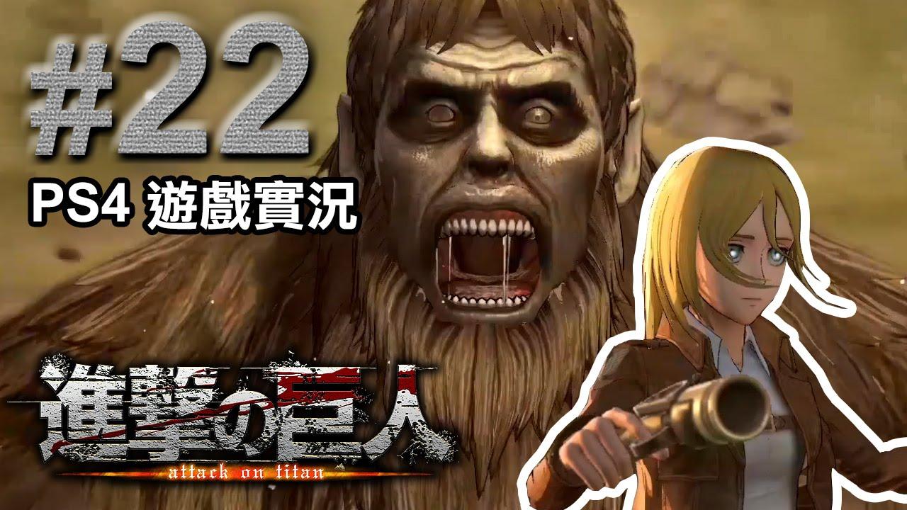 《進擊的巨人》#22 克里斯塔火燒獸之巨人 (PS4) - YouTube