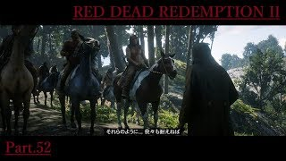 #52【RED DEAD REDEMPTION II】永遠の無法者【くらら】