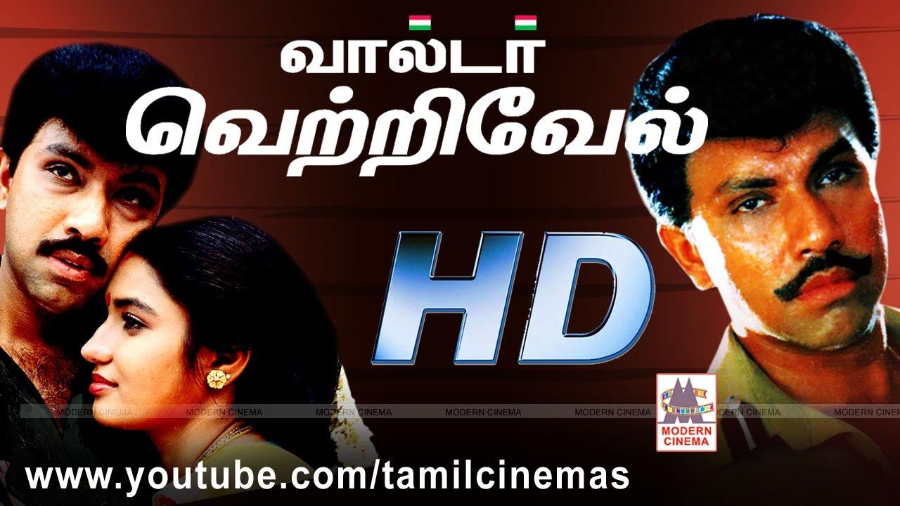 Download Valter Vetrivel Full Movie HD | வால்டர் வெற்றிவேல் சத்யராஜ் சுகன்யா நடித்த ஆக்சன் படம்