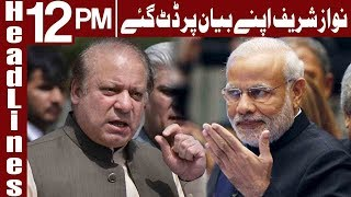 Will Continue To Speak The Truth, Says Nawaz Sharif - Headlines 12 PM - 14 May 2018 - Express News