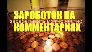 Заработок на комментариях || Биржа контента Advego. ru