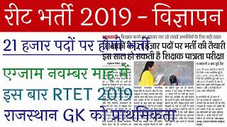 REET 2019 Notification Online form / REET 3rd Grade Vacancy 2019 / RTET Vacancy 2019 Latest News