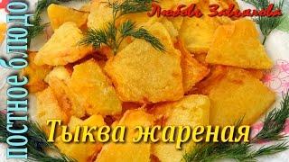 Тыква жареная - так просто и так вкусно!/Pumpkin fried - simple and tasty dish