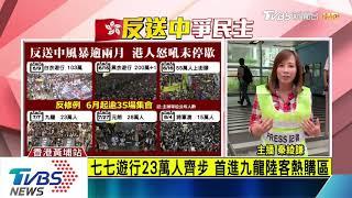 【十點不一樣】港反送中遍地開花 遊行示威逾2個月
