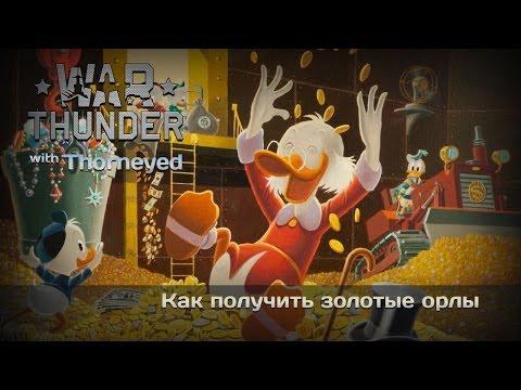 War Thunder | Как получить золотые орлы (голду)
