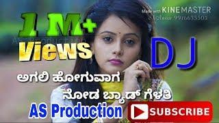 Uttara Karnataka Janapada DJ Song 2018  AS Production 9916635503