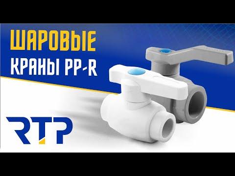 Шаровые краны из PP-R от RTP #RTP_Company