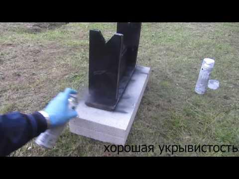 Аэрозольная краска в действии! Окрашивание деревянного стульчика аэрозольной краской.
