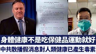 蓬佩奧:中共對我們的健康構成重大威脅|新唐人亞太電視|20200331