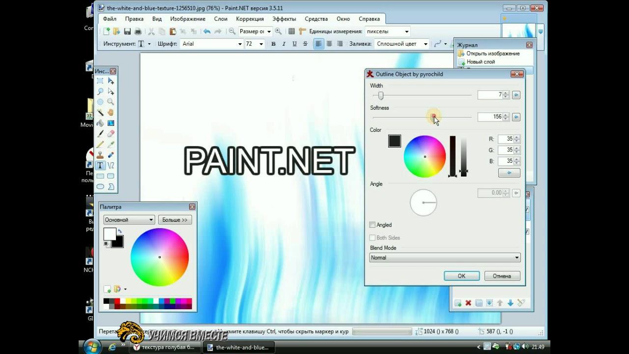 Как сделать обводку paint фото 515