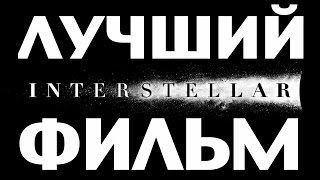 Интерстеллар - ЛУЧШИЙ ФИЛЬМ ЧЕЛОВЕЧЕСТВА