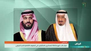 أمر ملكي : يعين الأمير خالد بن سلمان بن عبدالعزيز آل سعود نائباً لوزير الدفاع بمرتبة وزير