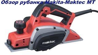 Рубанок Makita - Maktec MT191(Рубанок Maktec by Makita MT191 предназначен для строгания заготовок из древесины. Это отличный рубанок Makita-Maktec MT191..., 2016-04-08T08:39:23.000Z)