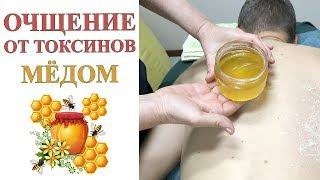 Медовый массаж спины | Вывод токсинов!!! | Обучающая техника массажа