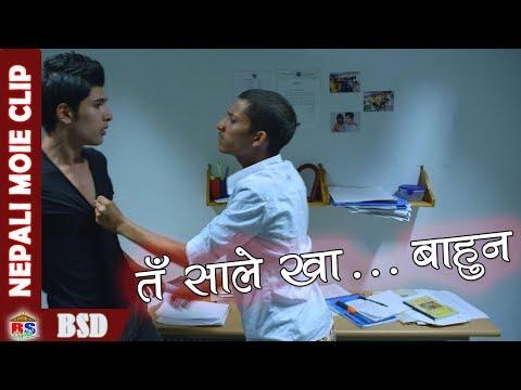 तँ सले खा... बाहुन || Nepali Movie Clip || Hostel Returns
