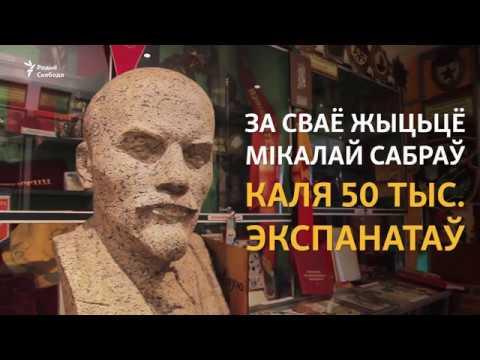 Прыватны музэй у Полацку: Леніны, Сталіны і бел-чырвона-белы сьцяг | Частный музей в Полоцке