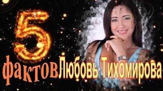 Любовь Тихомирова - 5 интересных фактов из жизни знаменитости // Lyubov Tikhomirova