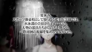 鬼畜中出し水泳部 ~キャプテン氷川美玲・汁辱~』 デモムービー 発売日...