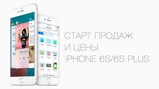 Старт продаж и цены iPhone 6s/6s Plus в России