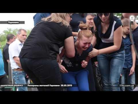 Запретный Донбасс. Похороны жителей Горловки