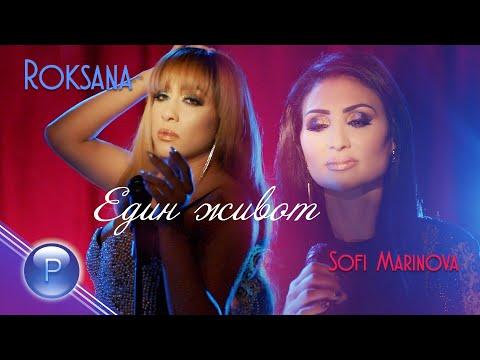 ROKSANA & SOFI MARINOVA - EDIN ZHIVOT / Роксана и Софи Маринова - Един живот, 2020