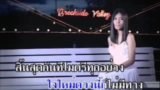 ใจใหม่ - สุนารี ราชสีมา【Karaoke : คาราโอเกะ】