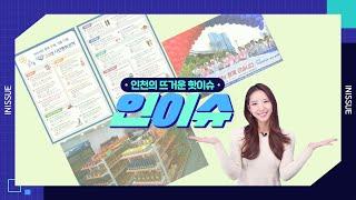 """[인이슈] 2021년 인천시민의 삶이 더욱 행복해집니다! / """"이제 집에서 신청하세요~"""" 전국 최초 푸드마켓 물품 배달서비스 시작 / 전국 유일한 장애인복지 정책이 인천에 있다"""