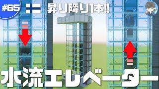 【マインクラフト】高さ制限なし!水流エレベーターの作り方&昇り降りの切り替え方法 #65 作り方解説