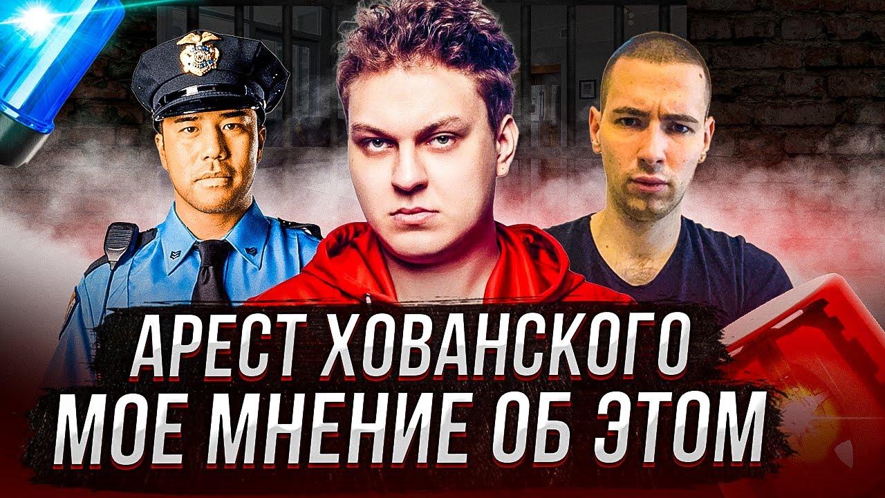 Юрий Хованский задержан за исполнение песни, про норд ост.