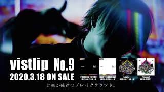 vistlip 『DANCE IN THE DARK』Music Video( short ver. )