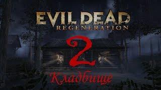 Evil Dead: Regeneration (Часть 2 - Кладбище) [RUS / Бука] [4K] 2160p/60