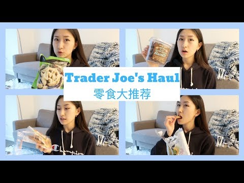 Trader Joe's Haul / Best Buys 缺德舅零食大推荐!