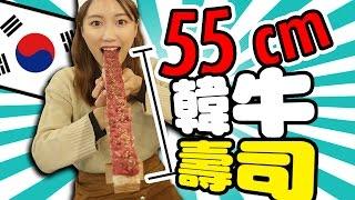 55CM韓牛壽司!?맛집 고요남 먹으러왔습니다!|Ling Cheng