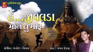 He Jivalda Maan Tu Maru Gagan Jethva | હે જીવલડા માન તું મારુ | NONSTOP | New Gujarati Song
