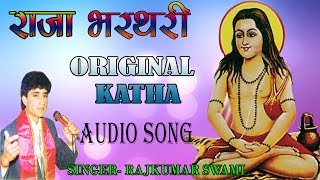 राजा भरतरी - Raja Bhartari - Rajkumar Swami - राजकुमार स्वामी - Original Sound
