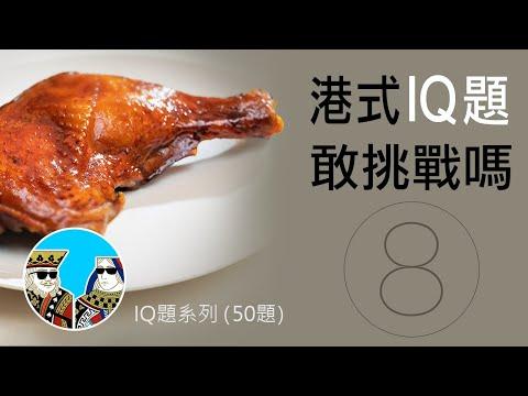Download 無聊 IQ題 (50條) 你敢挑戰嗎? 閒聊之王- IQ 爛Gag【第八集】廣東話 (繁體)