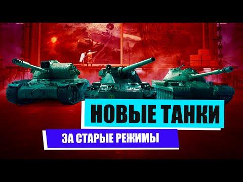 Как получить уникальные танки в World of tanks. Дайджест мира танков.