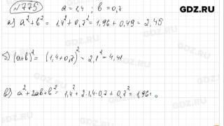 № 775- Математика 5 класс Зубарева