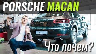 Детальный обзор Macan 2018 за 56к €