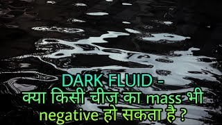 डार्क FLUID - negative mass की theory (हिंदी में)