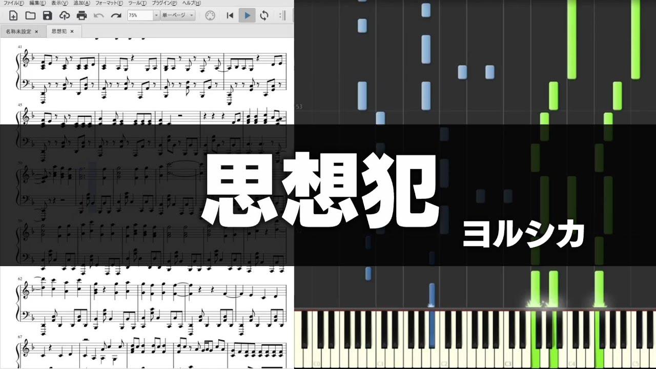 【楽譜あり】思想犯 - ヨルシカ[ピアノ上級アレンジ]Thoughtcrime | Yorushika (Sheet Music)