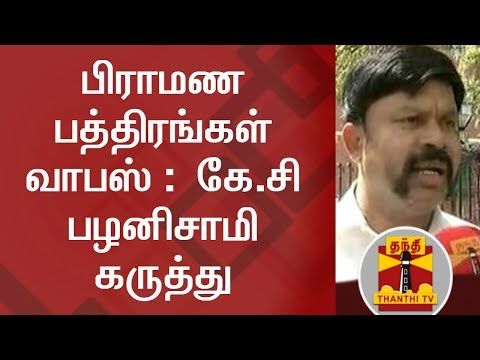 K. C. Palanisamy on EPS faction's withdrawal of Affidavits submitted to EC