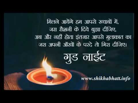 गड नईट मसज Good Night Sms In Hindi शभ