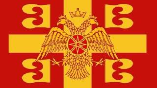 Византийская империя История 2014
