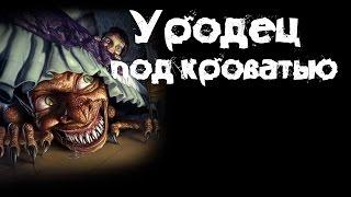 Страшные истории - Уродец под кроватью