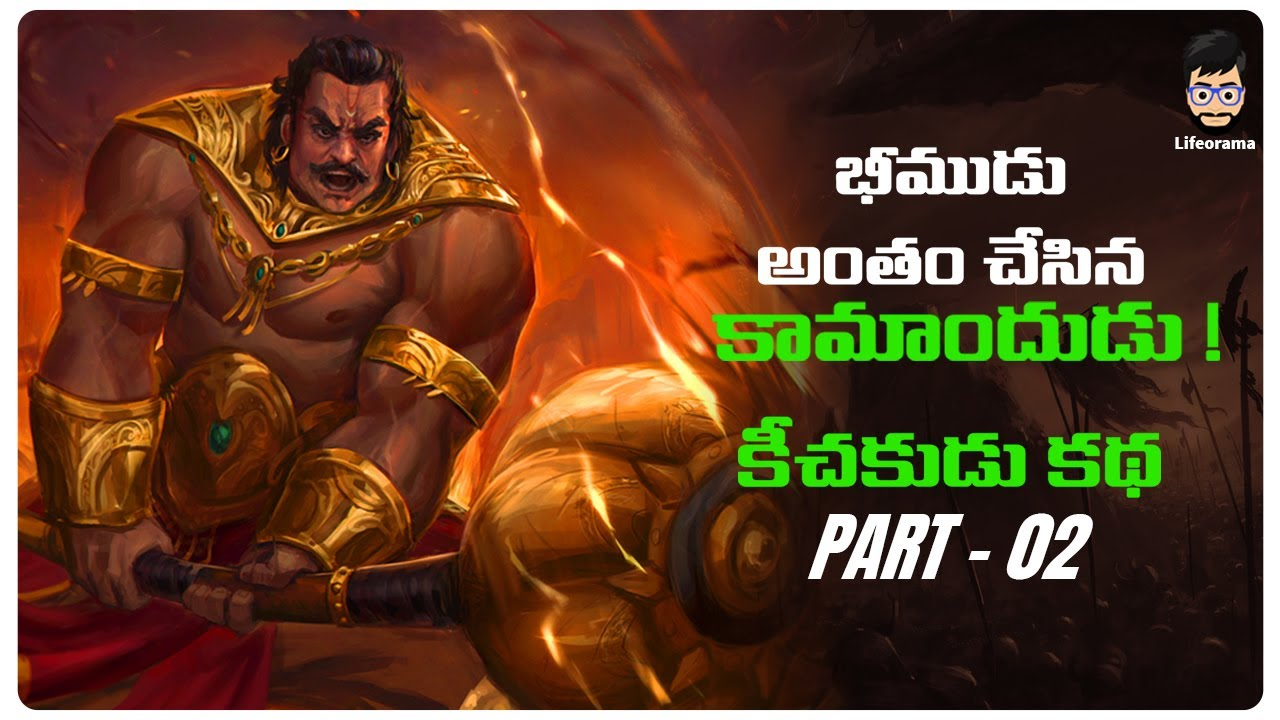 Mahabharata Story On Troubles Of Women In Life P2 | Telugu Moral Stories On Life | Lifeorama