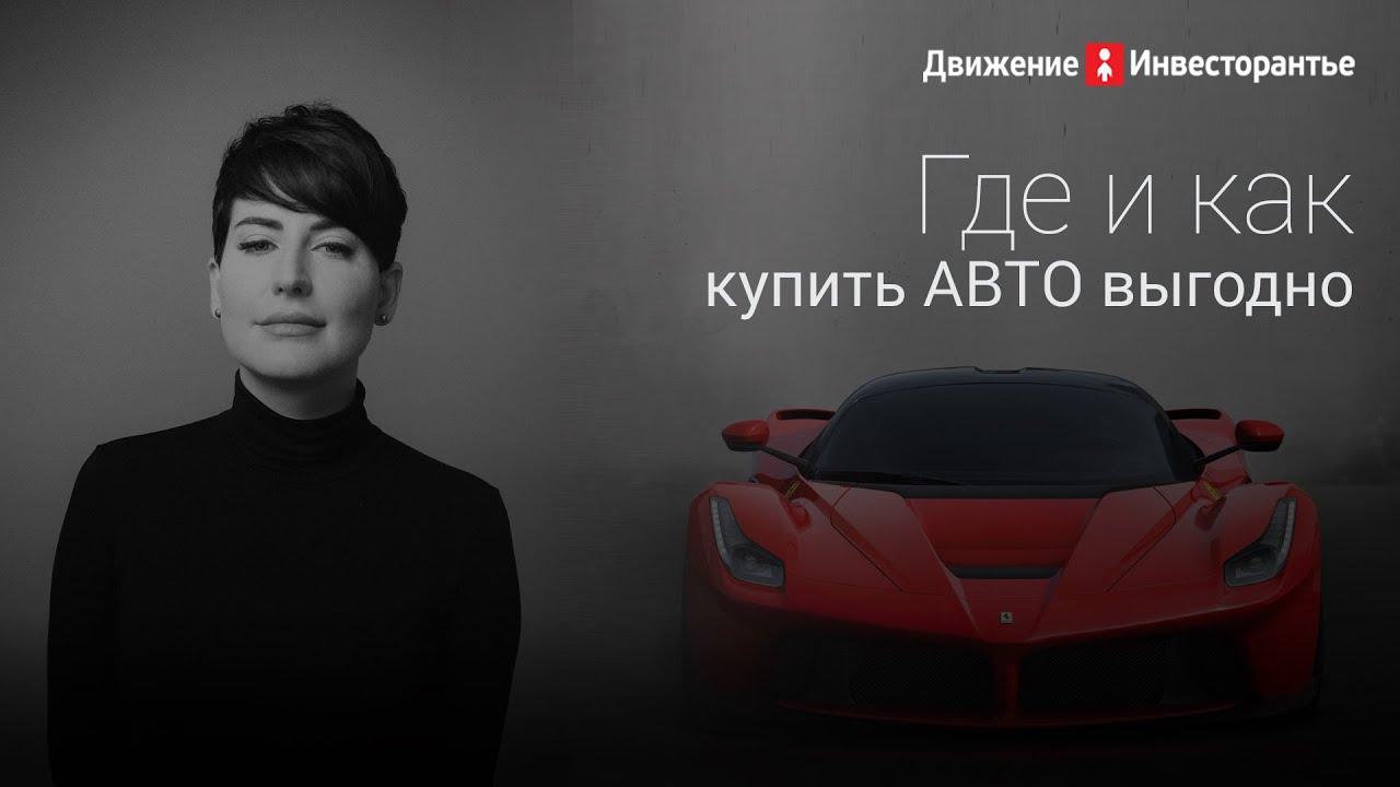 покупка авто с аукциона по банкротству