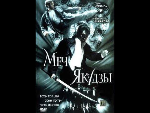 Меч якудзы - Боевик / драма / криминал / США / 2000