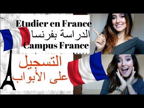 Etudier en France /campus France Maroc الدراسة بفرنسا/ التسجيل على الأبواب